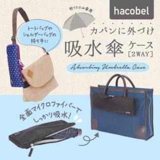 hacobel吸水傘ケース 2Way S413