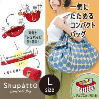 Shupatto(シュパット) 一気にたためるコンパクトバッグLサイズ S419