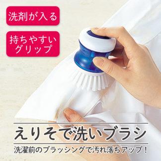 洗剤が入るえりそで洗いブラシ W308B