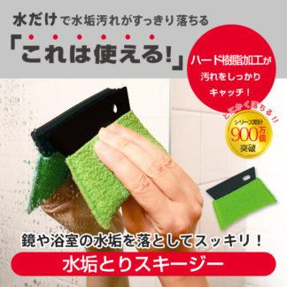 これは使える!水垢とりスキージー W596
