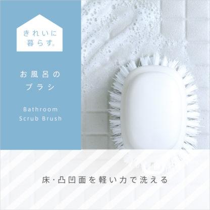 お風呂のブラシ W601