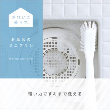 お風呂のミニブラシ W602