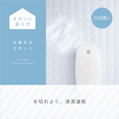 お風呂のスポンジ(ホワイト) W603